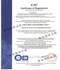维特沃斯质量管理体系认证