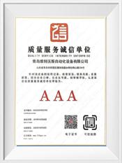 AAA级质量服务诚信证书