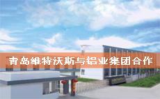 维特沃斯SCS-120t电子地磅成功案例:铝业集团